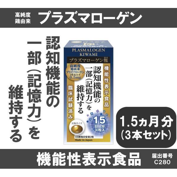 「認知機能の一部(記憶力)を維持する」高純度プラズマローゲン極30粒<機能性表示食品>3本セット 1.5ヶ月分 臨床試験確認済|kenkou-senka