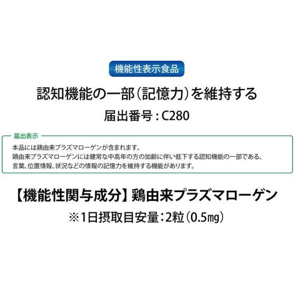 「認知機能の一部(記憶力)を維持する」高純度プラズマローゲン極30粒<機能性表示食品>3本セット 1.5ヶ月分 臨床試験確認済|kenkou-senka|02