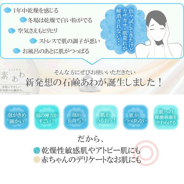 素あわ ボディウォッシュ詰替え800ml(2回分)3袋セット 乾燥肌 敏感肌 アトピー 無添加 ボディソープ 石鹸 薬用 医薬部外品 子供 |kenkou-senka|02