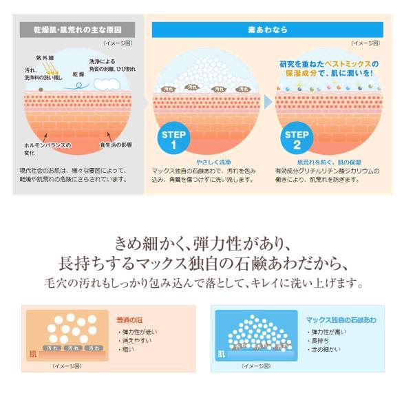 素あわ ボディウォッシュ詰替え800ml(2回分)3袋セット 乾燥肌 敏感肌 アトピー 無添加 ボディソープ 石鹸 薬用 医薬部外品 子供 |kenkou-senka|03