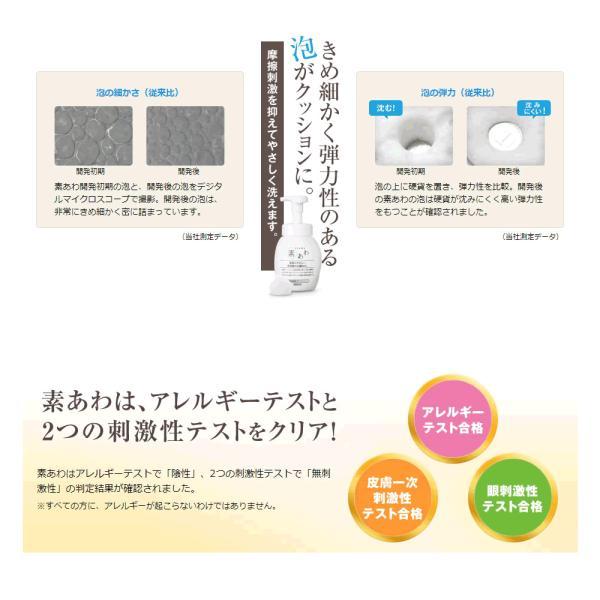 素あわ ボディウォッシュ詰替え800ml(2回分)3袋セット 乾燥肌 敏感肌 アトピー 無添加 ボディソープ 石鹸 薬用 医薬部外品 子供 |kenkou-senka|05