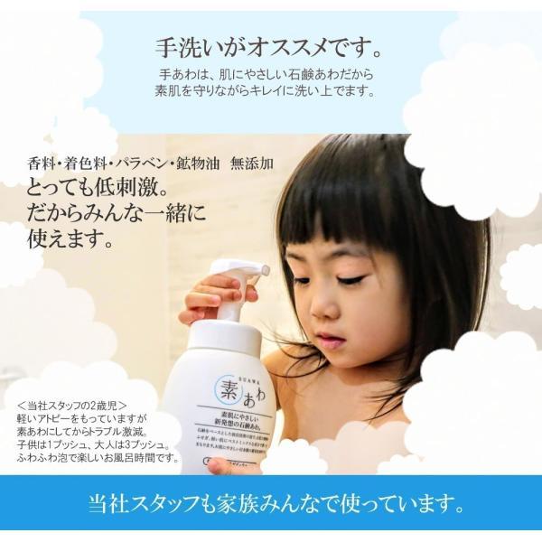 素あわ ボディウォッシュ詰替え800ml(2回分)3袋セット 乾燥肌 敏感肌 アトピー 無添加 ボディソープ 石鹸 薬用 医薬部外品 子供 |kenkou-senka|06