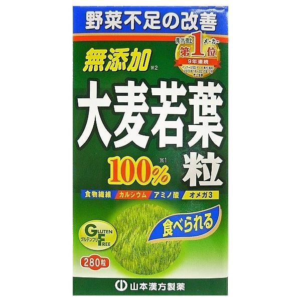 山本漢方製薬(株) 大麦若葉青汁粒100% 280粒入り ●翌日配達「あすつく」対応商品●