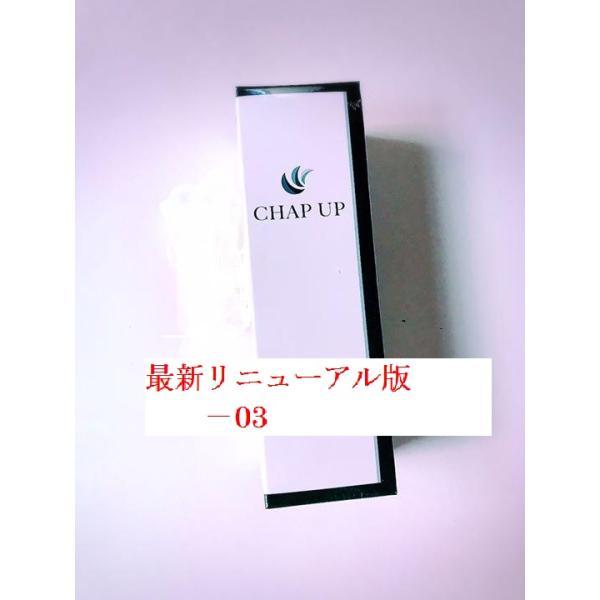 翌日〜翌々日お届け 最新リニューアル版 薬用チャップアップ-03   育毛剤  ロット番号 KE??(2020年6月製造、8月頃迄販売?)以降の品  120ml|kenkou8club