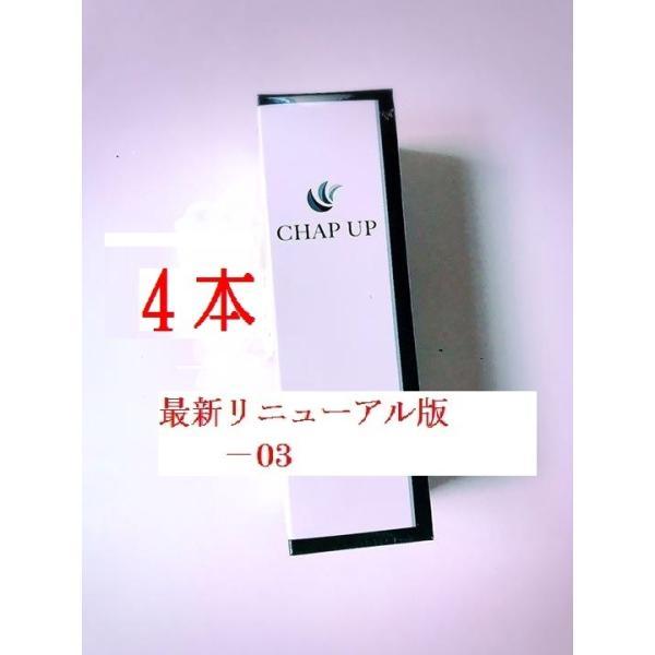 最新リニューアル版 薬用チャップアップ-03  育毛剤 ロット番号 KD??(2020年5月製造、8月頃迄販売?)以降の品     120ml|kenkou8club