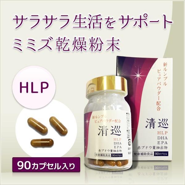 新ミミズ乾燥粉末  HLP  DHA EPA  赤ブドウ葉   ルンブルクスルベルス 清巡 kenkoudou
