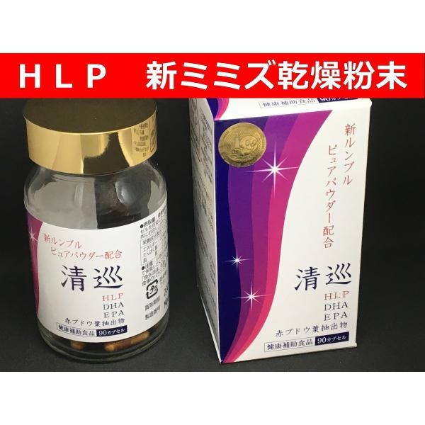 新ミミズ乾燥粉末  HLP  DHA EPA  赤ブドウ葉   ルンブルクスルベルス 清巡 kenkoudou 06