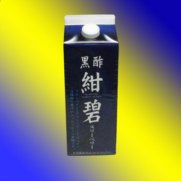 日野製薬の黒酢 紺碧 スリーベリー | ブルーベリー、ラズベリー、クランベリーの3つの果汁をバランス良く配合した黒酢