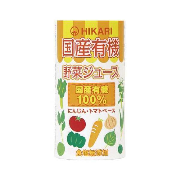ヒカリ 国産有機野菜ジュース・18缶 【有機JAS認定品】 ※送料無料(一部地域を除く)