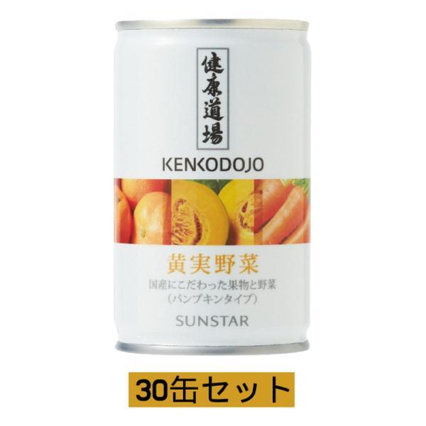 健康道場 果汁入り黄実(おうじつ)野菜・30缶+お楽しみサンプル5袋付※キャンセル不可