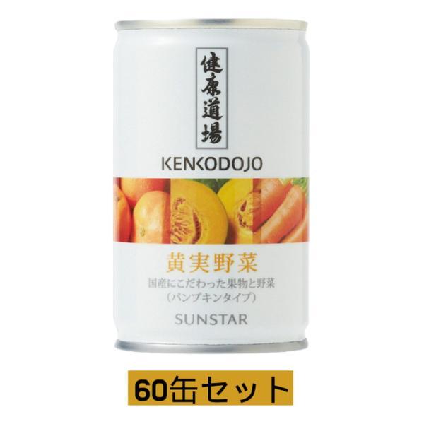 健康道場 果汁入り黄実(おうじつ)野菜・60缶+お楽しみサンプル12袋付※ラッピング・キャンセル不可