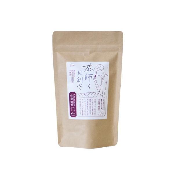 茶師の目利き 生姜紅茶ティーバッグ 2g×30袋【EM生活】【EM自然農法栽培、有機JAS認定。無農薬、無化学肥料】 ※キャンセル不可