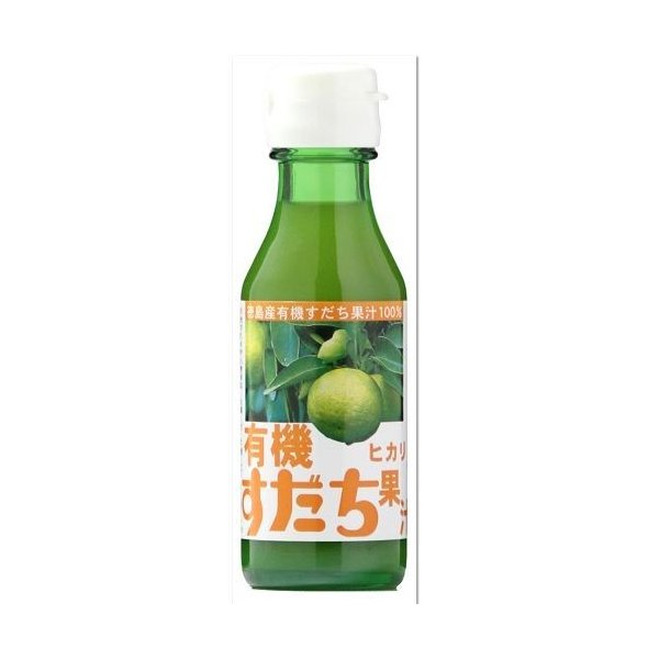 有機すだち果汁(100ml)【ヒカリ】