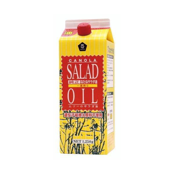純正なたねサラダ油 (1250g) 【ムソー】