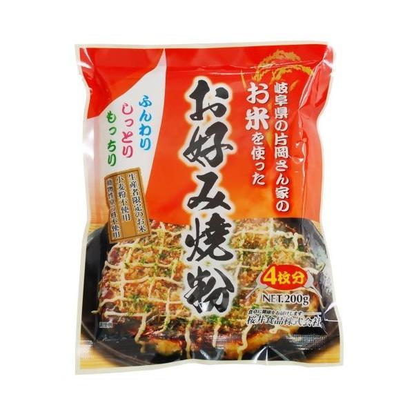 お米を使ったお好み焼き粉 200g 【桜井食品】