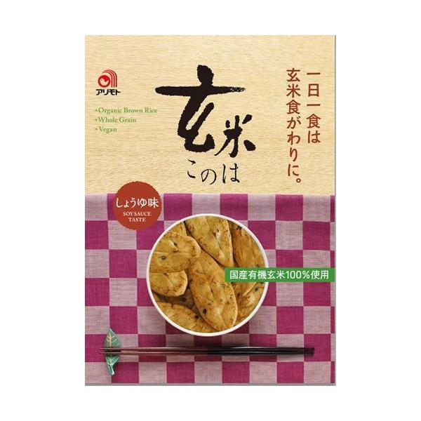 玄米このは しょうゆ味 (80g) 【アリモト】