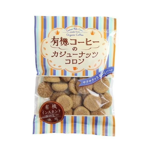 有機コーヒーのカシューナッツコロン 80g 【志村】