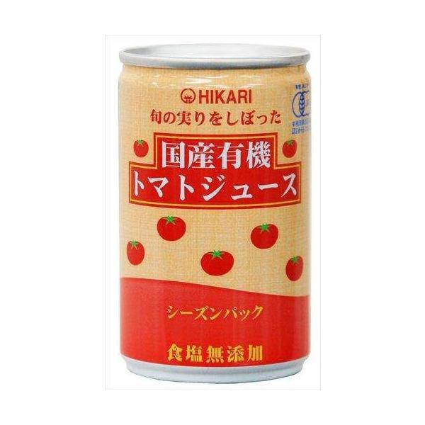 旬の実りをしぼった 国産有機トマトジュース 食塩無添加(160g×30缶)【ヒカリ】※ラッピング不可