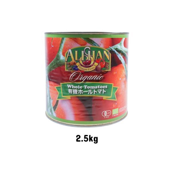 有機ホールトマト缶(2.5kg)【アリサン】
