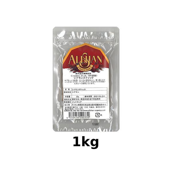 オーガニックシナモンスティック(1kg)【アリサン】