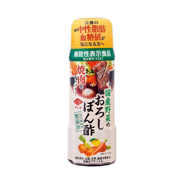 国産野菜のおろしぽん酢 200ml 【チョーコー】