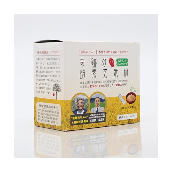 【あすつく対応】奇跡の酵素玄米粉(120g/スティック4g×30本)+4本付き 【マルセイ】※送料無料(一部地域をのぞく)