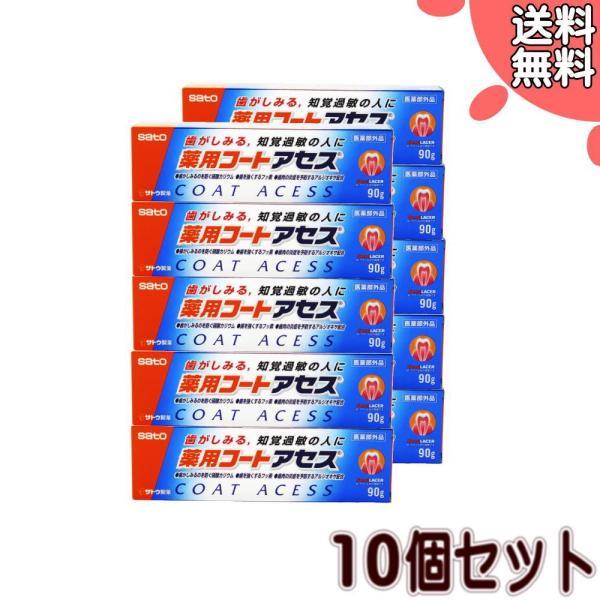 佐藤製薬薬用コートアセス(90g) 10個セット (4987316003320-10)