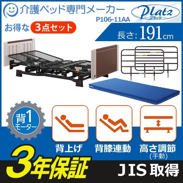介護ベッド ミオレット2 プラッツ 介護用ベット 背上げ1モーター ウッディBR  3点セット マットレス付き サイドレール付き(手すり・柵)