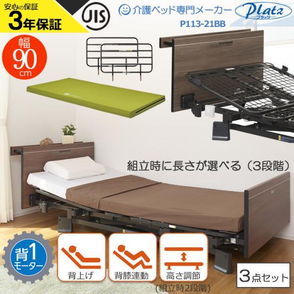 介護ベッド プラッツ 介護用ベット 背上げ1モーターベッド ミオレット3(MioLet3)・木製宮付きボード・3点セット サイドレール(手すり)付 マットレス付