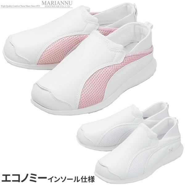 介護シューズ アクティブ ライト フェアリッシュ エコノミープラン マリアンヌ製靴 No.3730 E ナースシューズ ワークシューズ ヘルパー靴 介護用靴・UL-206053
