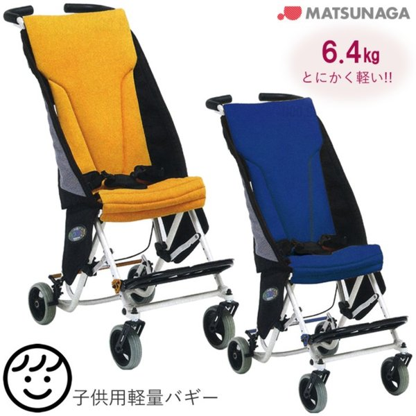 車椅子(車いす) MB-PONY(エムビーポニー) 子供用軽量バギー ワンタッチで折りたたみ 松永製作所 MB-PONY・UL-507247