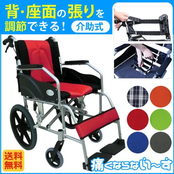 車椅子 軽量 折りたたみ車いす ノーパンクタイヤ仕様 CUKY-270(赤) 痛くならない〜す 介助式車椅子 アルミ製車イス kenkul