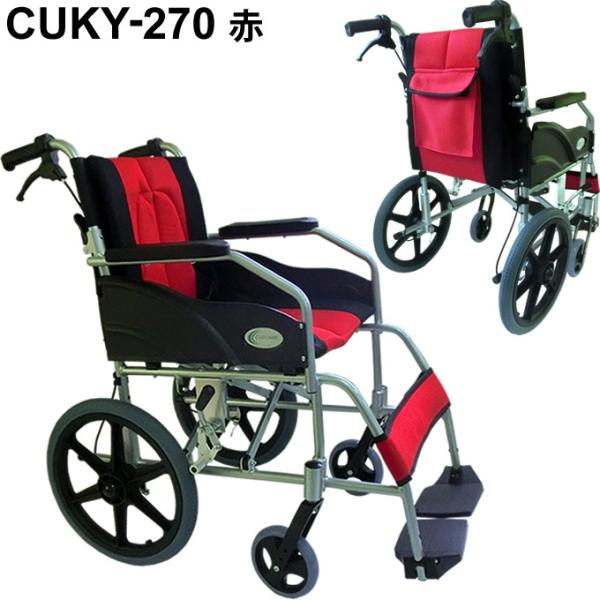 車椅子 軽量 折りたたみ車いす ノーパンクタイヤ仕様 CUKY-270(赤) 痛くならない〜す 介助式車椅子 アルミ製車イス|kenkul|02