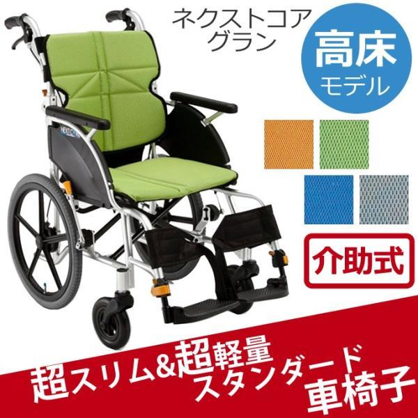 車椅子(車いす) NEXTCORE ネクストコア グラン(介助式車イス) 松永製作所 NEXT-22B・UL-507768