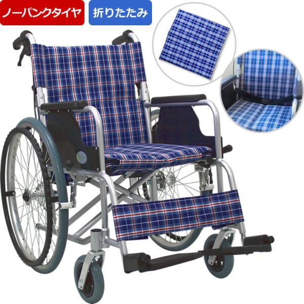 車椅子 軽量 折りたたみ車いす ノーパンクタイヤ仕様 CUYFWC-980 自走用車椅子 アルミ製車イス|kenkul