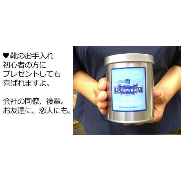 スムース革用 オリジナル丸缶入りミニシューケアセット M.MOWBRAY M.モゥブレィ セントアンドリューセット ※宅配便発送 SZG