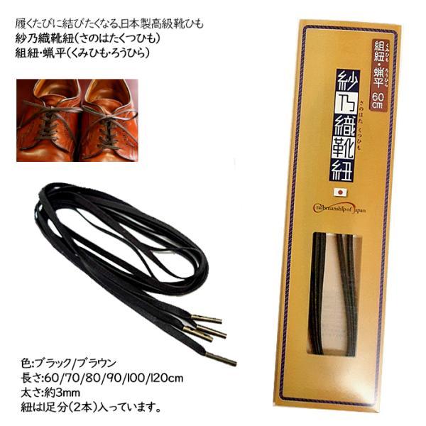 紗乃織靴紐さのはたくつひも(靴紐靴ヒモくつひも)組紐蝋平(ろう平)長さ60cm-120cm太さ約3mm※ゆうパケットz20z