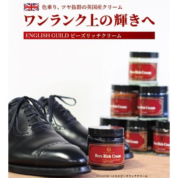 リッチな靴クリームセット イングリッシュギルド  ビーズリッチクリーム 120ml スプレッドブラシ 靴クリーム塗布用ブラシ ENGLISH GUILD 靴のお手入れ
