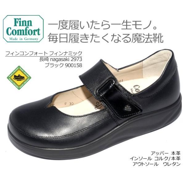 フィンコンフォート finn comfort FINNAMIC フィンナミック  NAGASAKI ナガサキ 長崎 2973 外反母趾 az