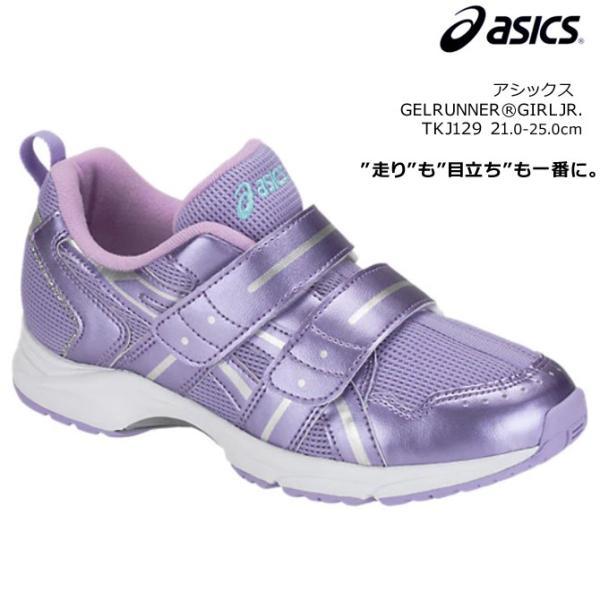 アシックス ランニングシューズ ASICS GELRUNNER GIRL Jr./ TKJ129 21.0cm-25.0cm ラベンダー(500)  kid5p