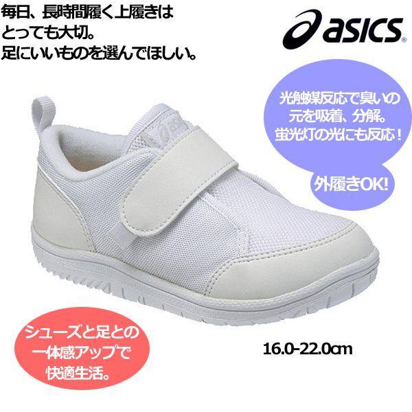 アシックスすくすくASICS  SUKU2 上履きCP MINI /TUU107 16.0cm-22.0cm スニーカー 室内履き 体育館履き 運動靴 子供靴 送料込価格 kid5p