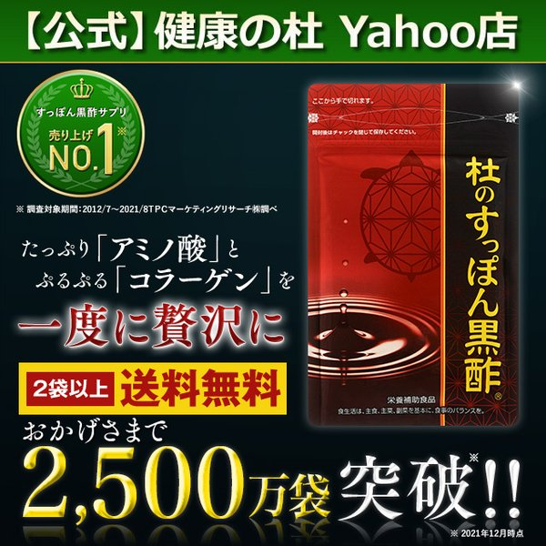 公式 2袋以上送料無料! TVCM放映中!『杜のすっぽん黒酢』 健康の杜|kenmori