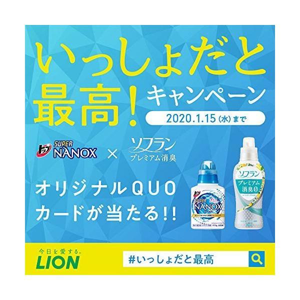 【大容量】トップ スーパーナノックス 洗濯洗剤 液体 詰め替え 超特大1300g|kenny-itigouten|03
