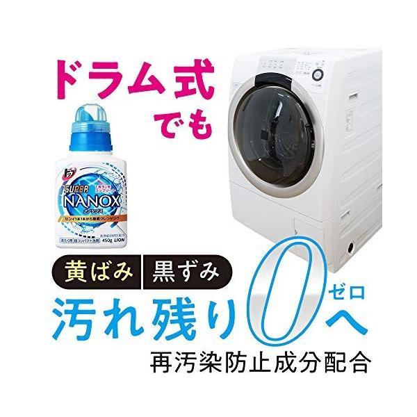 【大容量】トップ スーパーナノックス 洗濯洗剤 液体 詰め替え 超特大1300g|kenny-itigouten|04