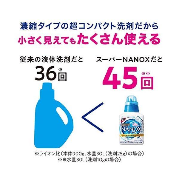 【大容量】トップ スーパーナノックス 洗濯洗剤 液体 詰め替え 超特大1300g|kenny-itigouten|06
