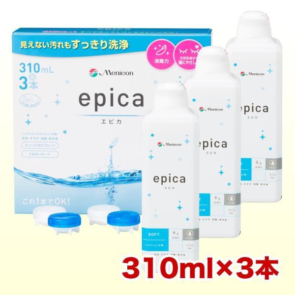 メニコン エピカ 310ml×3本セット/レンズケース付/洗浄液/コンタクト洗浄液 kensapo