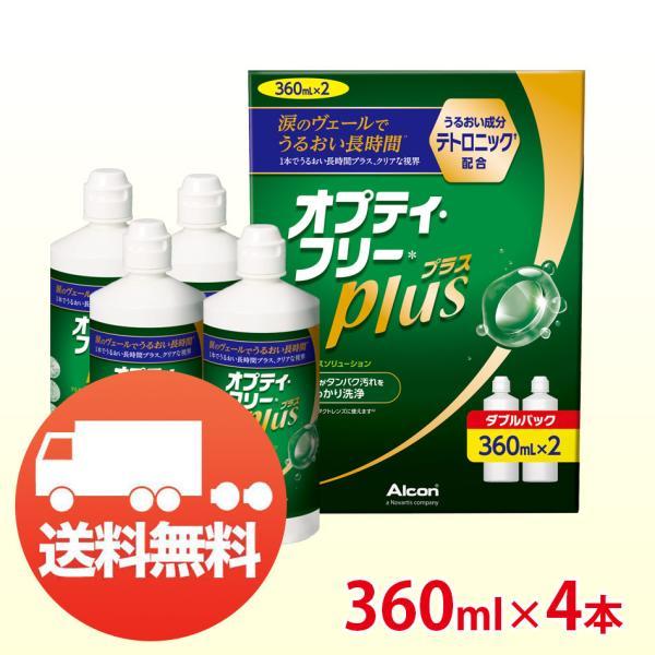 アルコン オプティフリープラス 360ml×4本[Wパック2箱]/洗浄液/コンタクト洗浄液 kensapo