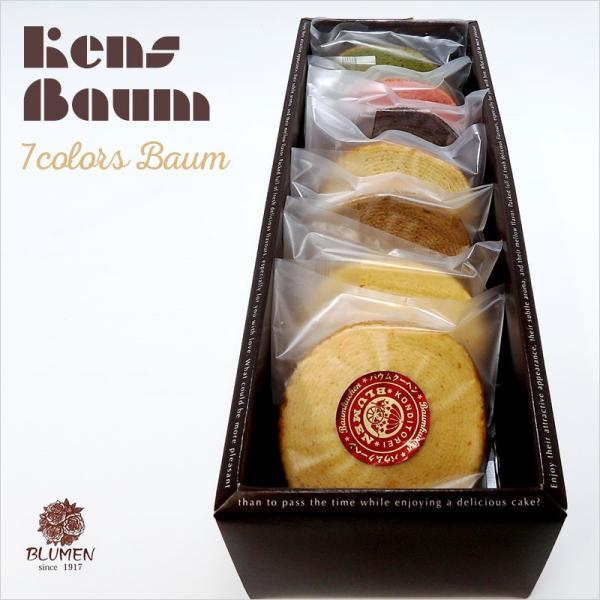 バウムクーヘン7色セット プレーン メープル カフェ ストロベリー レモン チョコレート 美味しい ギフト イチゴ 個包装|kensbaum