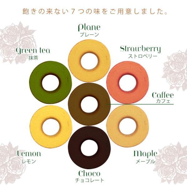 バウムクーヘン7色セット プレーン メープル カフェ ストロベリー レモン チョコレート 美味しい ギフト イチゴ 個包装|kensbaum|02