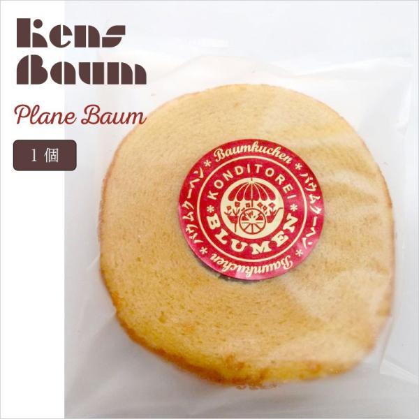 プレーンバウム バウムクーヘン 美味しい ギフト 個包装 バラ売り 小分け 一個売り|kensbaum